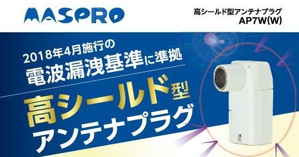 【マスプロ電工】  加工が簡単!「高シールドアンテナプラグ」 新発売の画像