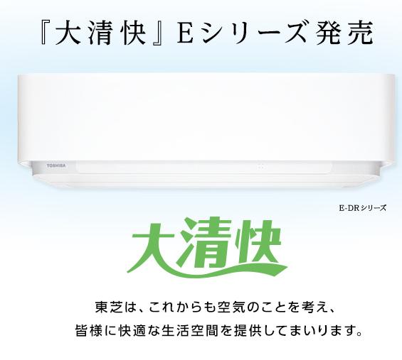 【東芝キヤリア】プラズマ空清搭載エアコン『大清快』Eシリーズ発売の画像