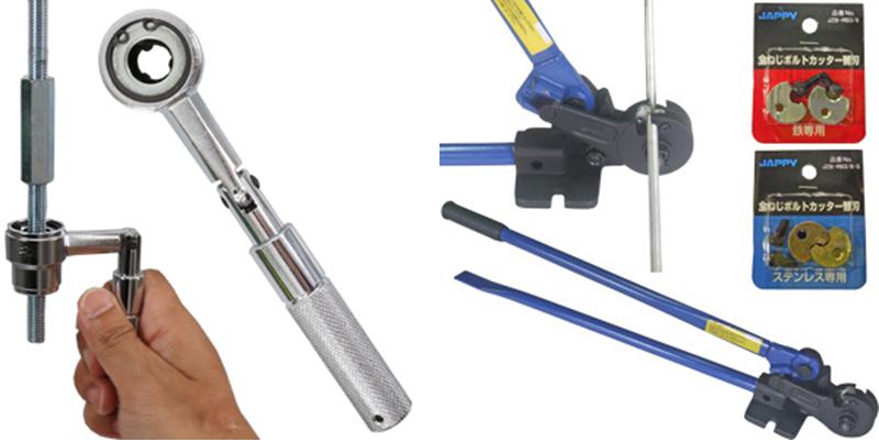 【JAPPY】全ねじボルト用工具 2品種新発売(全ねじカッター&レンチ)の画像