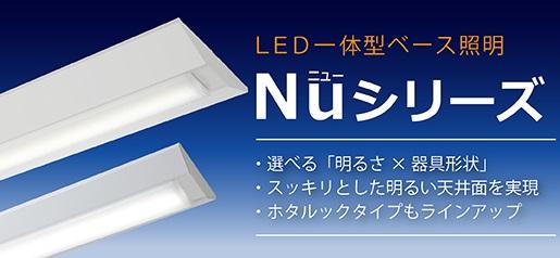 【NECライティング】 LED一体型ベース照明 「Nuシリーズ」 モデルチェンジ版新発売の画像