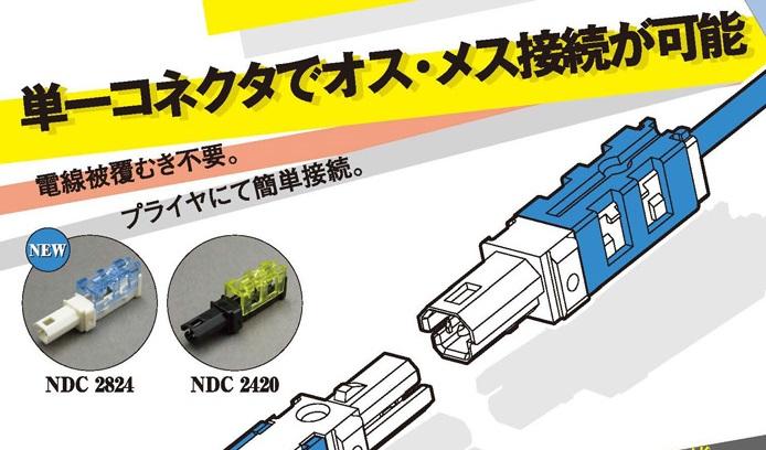 【ニチフ】 圧接形中継コネクタ「NDC2824 NDC2420」発売の画像