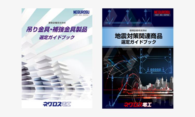 【ネグロス電工】組み立てアングル架台の耐震を考慮した選定ツールを公開の画像
