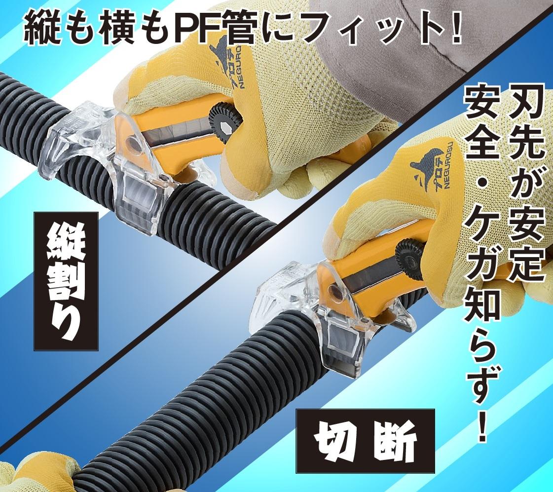 【ネグロス電工】PF管スリット工具 PFST1628新発売の画像