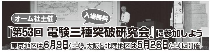 オーム社主催 第53回「電験三種突破研究会」の画像