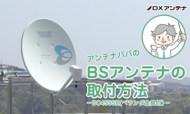 【DXアンテナ】製品取付動画コーナー『BSアンテナの取付方法』を公開の画像