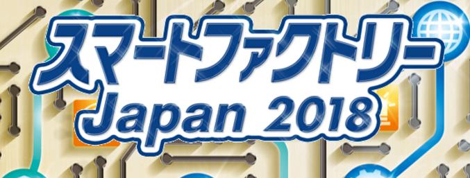 スマートファクトリーJapan 2018の画像