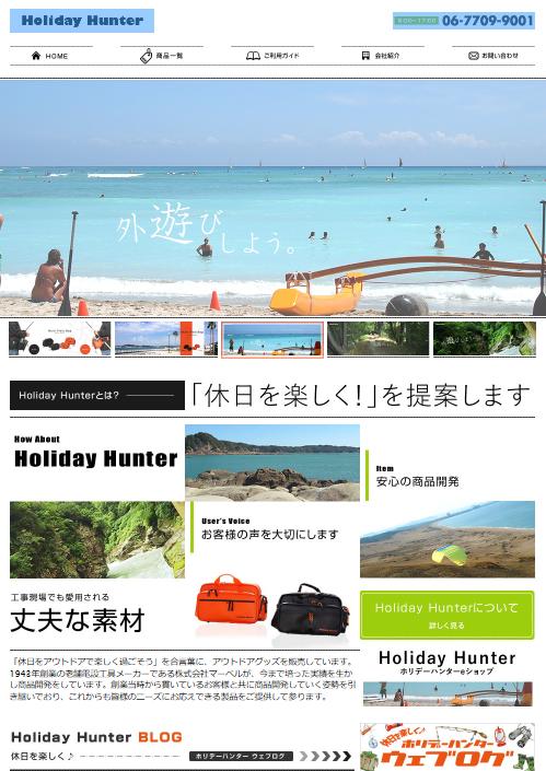 【マーベル】アウトドアグッズブランド『HolidayHunter』を立ち上げの画像