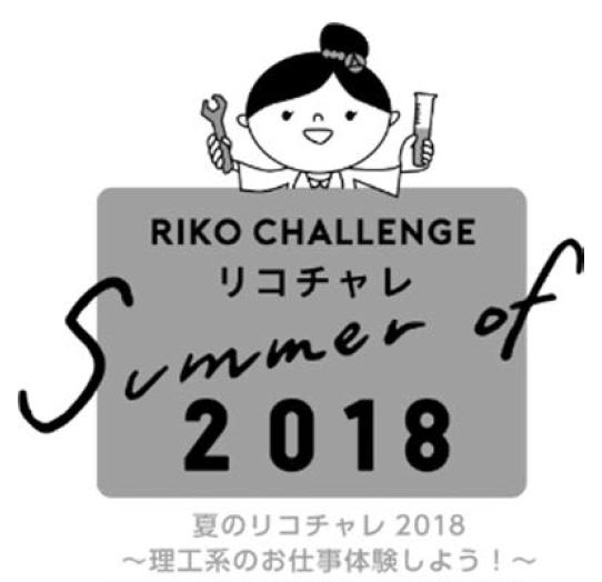 日本電線工業会 「理工チャレンジ」にエントリーの画像