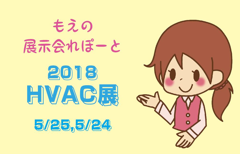 もえの展示会れぽーと【1】【ダイキン工業】2018 HVAC展に行ってきました!の画像