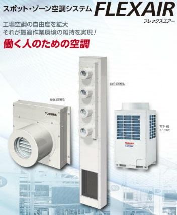 【東芝キヤリア】狙ったエリアに空調された空間を創出するFLEXAIRシステムを発売の画像