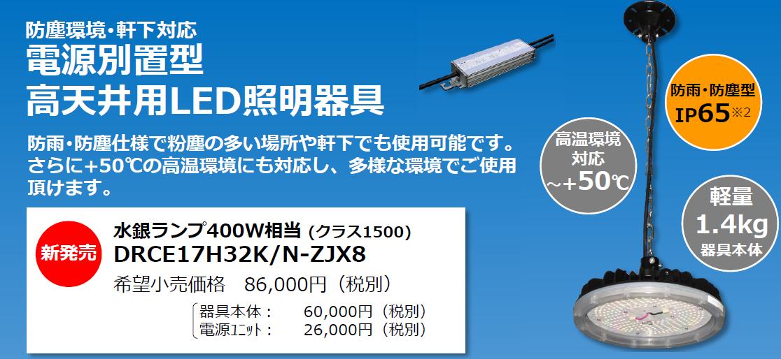 【NECライティング】防雨・防塵仕様の高天井用LED照明 発売の画像