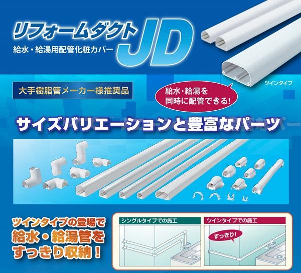 【因幡電工】給水・給湯配管の化粧カバー『リフォームダクトJD』ツインタイプ新発売の画像
