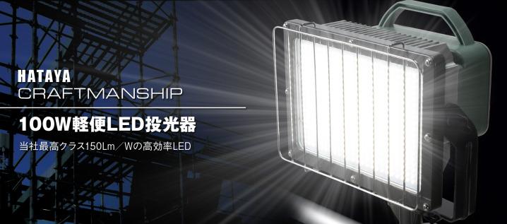 【ハタヤリミテッド】軽量・コンパクト形状の新型LED投光器 発売の画像
