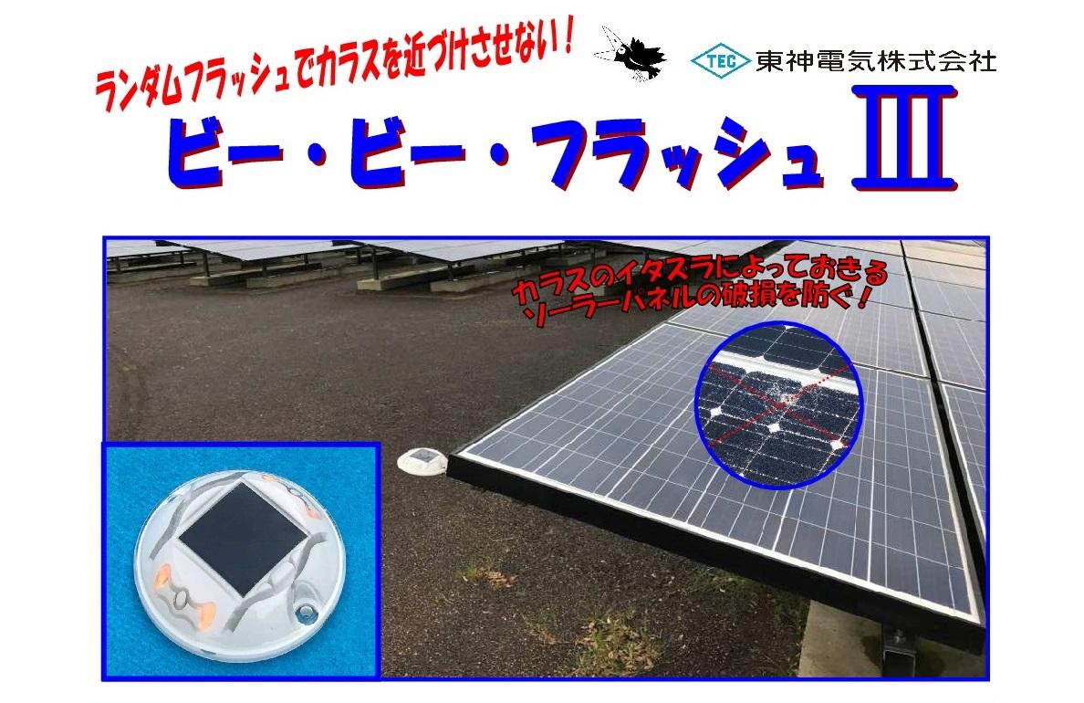 【東神電気】鳥害対策ツール「ビー・ビー・フラッシュⅢ」発売の画像