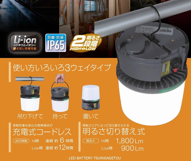 【ハタヤリミテッド】20W充電式LED吊り下げ灯を新発売の画像