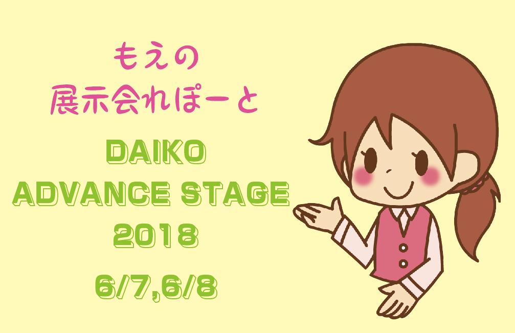 もえの展示会れぽーと②【大光電機】新製品発表会「DAIKO ADVANCE STAGE 2018」に行ってきました!の画像