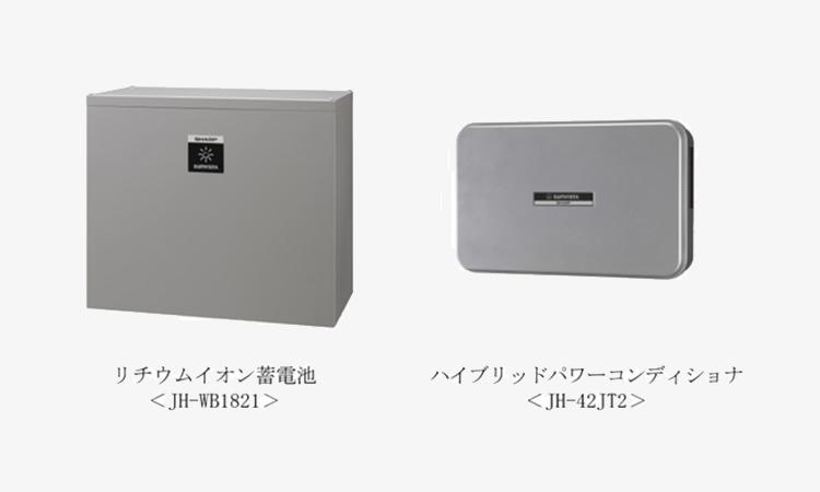 【シャープ】急速充電のできるクラウドシステム対応型蓄電池システムを販売開始の画像