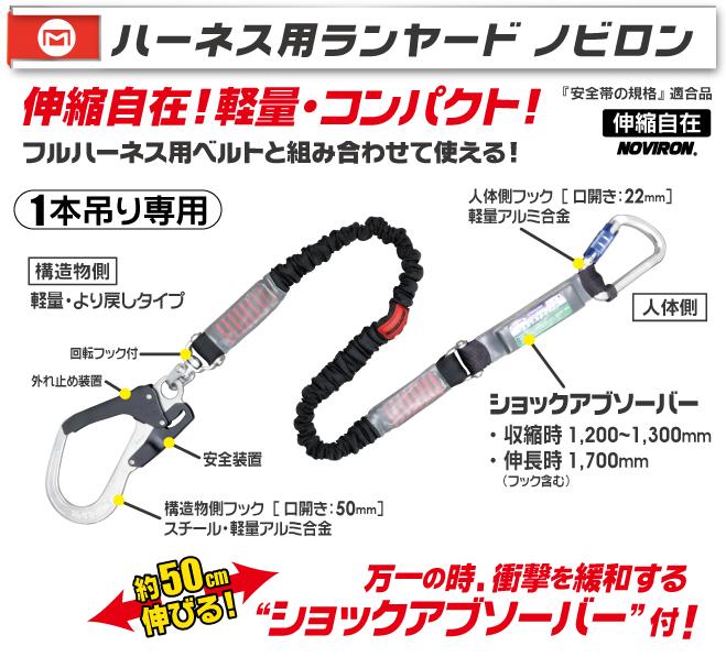 【マーベル】伸縮自在で作業効率UP!! 軽量・コンパクトなハーネス用ランヤード ノビロンを新発売の画像