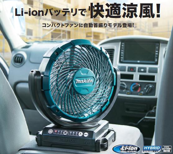 【マキタ】コンパクトボディで大風量!自動首振り充電式ファンを新発売!!の画像