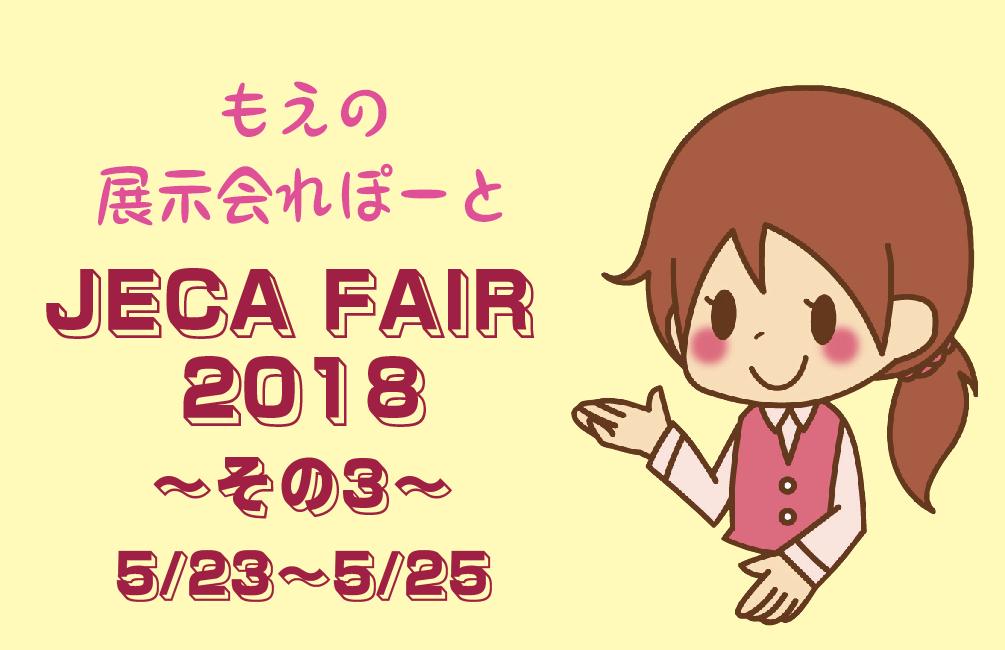 もえの展示会れぽーと【4】JECA FAIR 2018〜その3〜の画像