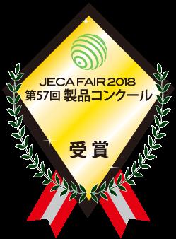 【JECA FAIR 2018】 第57回 製品コンクール 受賞製品発表!!の画像