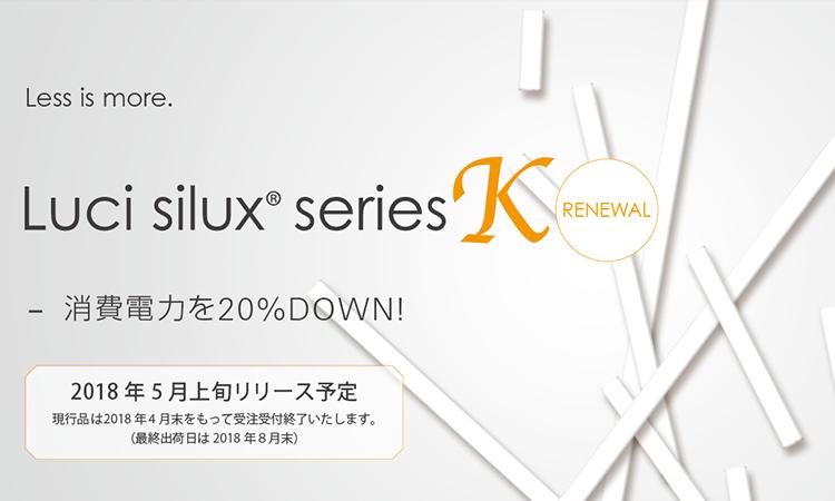 【Luci】シンプルなデザインの省エネLED照明 「シルクスシリーズK」リニューアルの画像