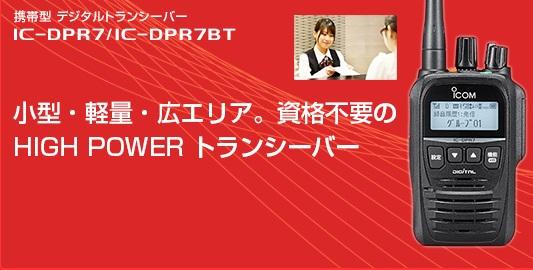【アイコム情報機器】 小型・軽量・資格不要のトランシーバー「DPR7」シリーズ 発売の画像