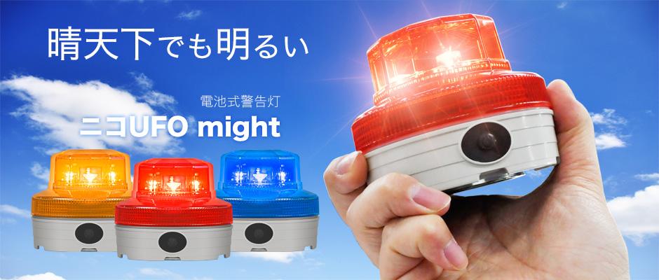 【日恵製作所】 電池式警告灯 「ニコUFO might」 発売の画像