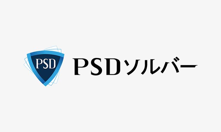 【フォトロン】製品開発の速度が速くなる「PSDソルバー」を展示会で発表の画像