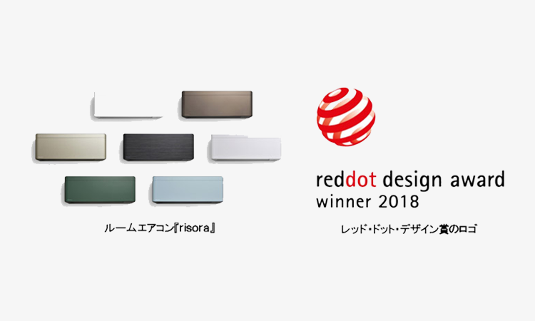 【ダイキン工業】ルームエアコン「risora」が「レッド・ドット・デザイン賞」を受賞の画像