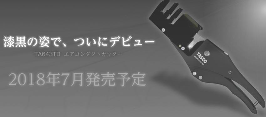 【イチネンTASCO】漆黒の姿のエアコンダクトカッター『TA643TD』の発売を発表!!の画像