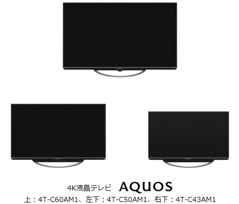【シャープ】AIoT対応液晶テレビ『AQUOS 4K』3機種を発売を発表の画像