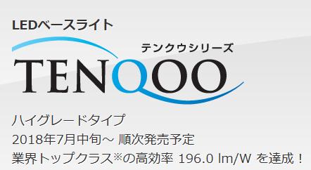 【東芝ライテック】「TENQOO」シリーズモデルチェンジ。27機種を7月20日から順次発売の画像