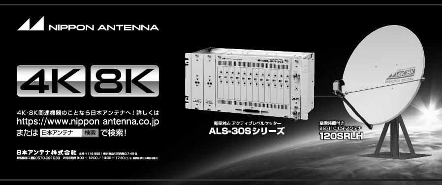 4K・8K関連機器特集の画像