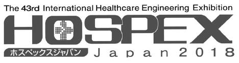HOSPEX JAPAN 2018 11月20日〜22日 東京ビッグサイトでの画像