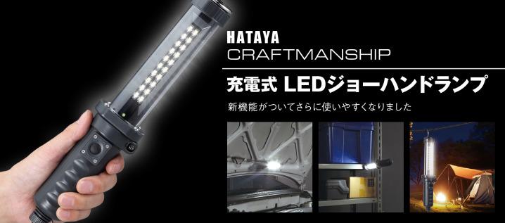 【ハタヤリミテッド】新機能を追加!充電式LEDジョーハンドランプ「LW-10N」発売の画像