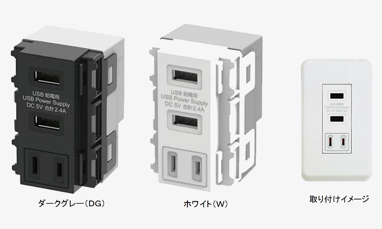 【寺田電機製作所】USBポートもある埋め込みコンセントを販売開始の画像