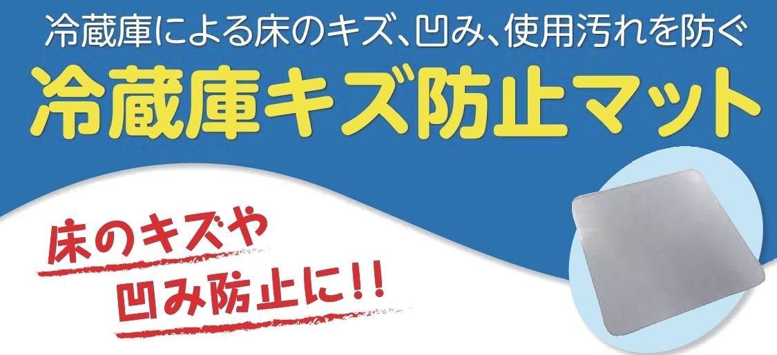 【日晴金属】床のキズ、凹み、使用汚れを防ぐ冷蔵庫キズ防止マットを新発売!の画像