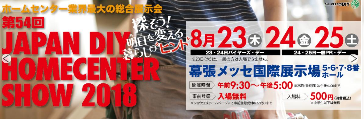 JAPAN DIY HOMECENTER SHOW 2018が8月23~25日まで幕張メッセで開催!!の画像
