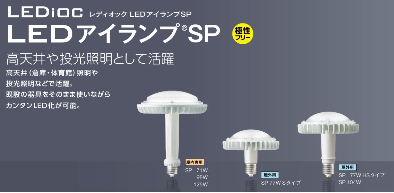 【岩崎電気】投光器や高天井用照明に最適!レディオック LEDアイランプSPシリーズを発売中の画像