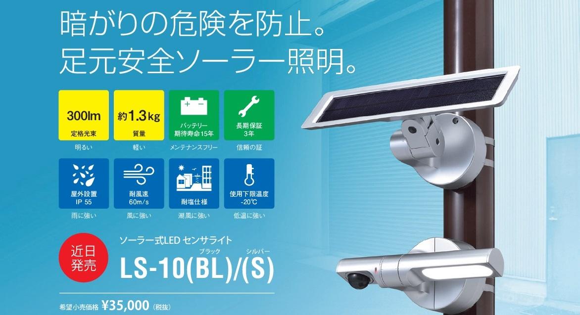 【オプテックス】暗がりの危険を防止!足元安全ソーラー照明「LS-10(BL)/(S)」近日発売の画像