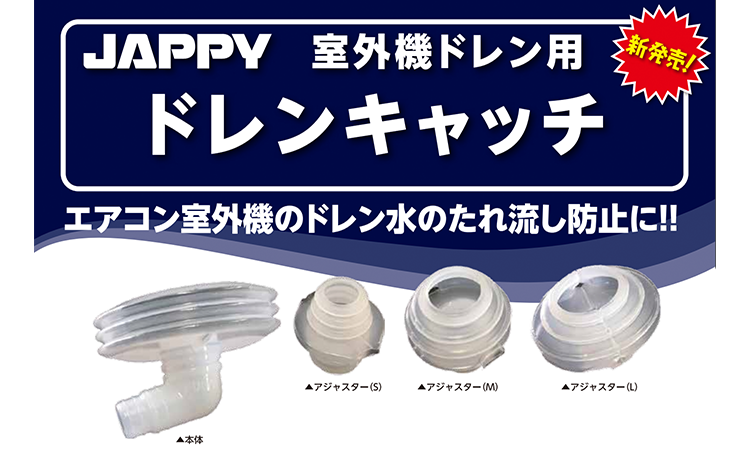 【JAPPY】エアコン室外機用ドレン垂れ流し防止器具「ドレンキャッチ」を販売開始の画像