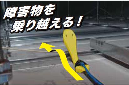 【ジェフコム】障害物(既設電線など)を乗り越え、天井裏の通線作業に便利!コブラヘッドスチール新発売!!の画像