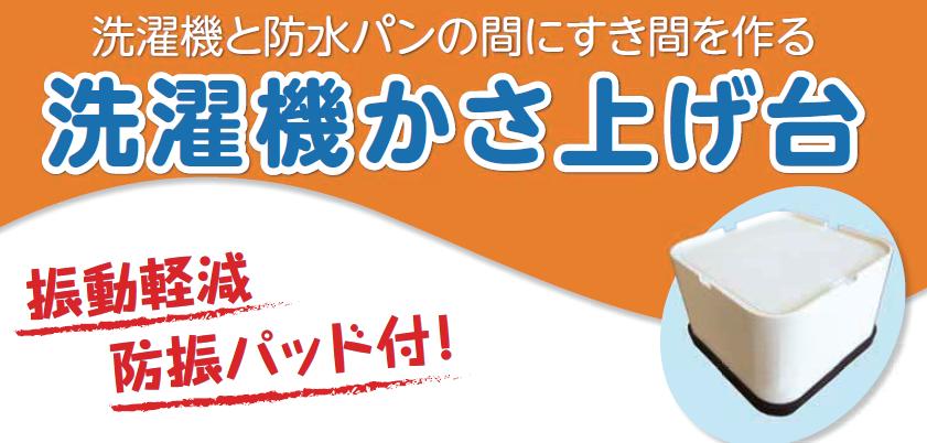 【日晴金属】洗濯機と防水パンの間にすき間を作る洗濯機かさ上げ台を新発売!の画像