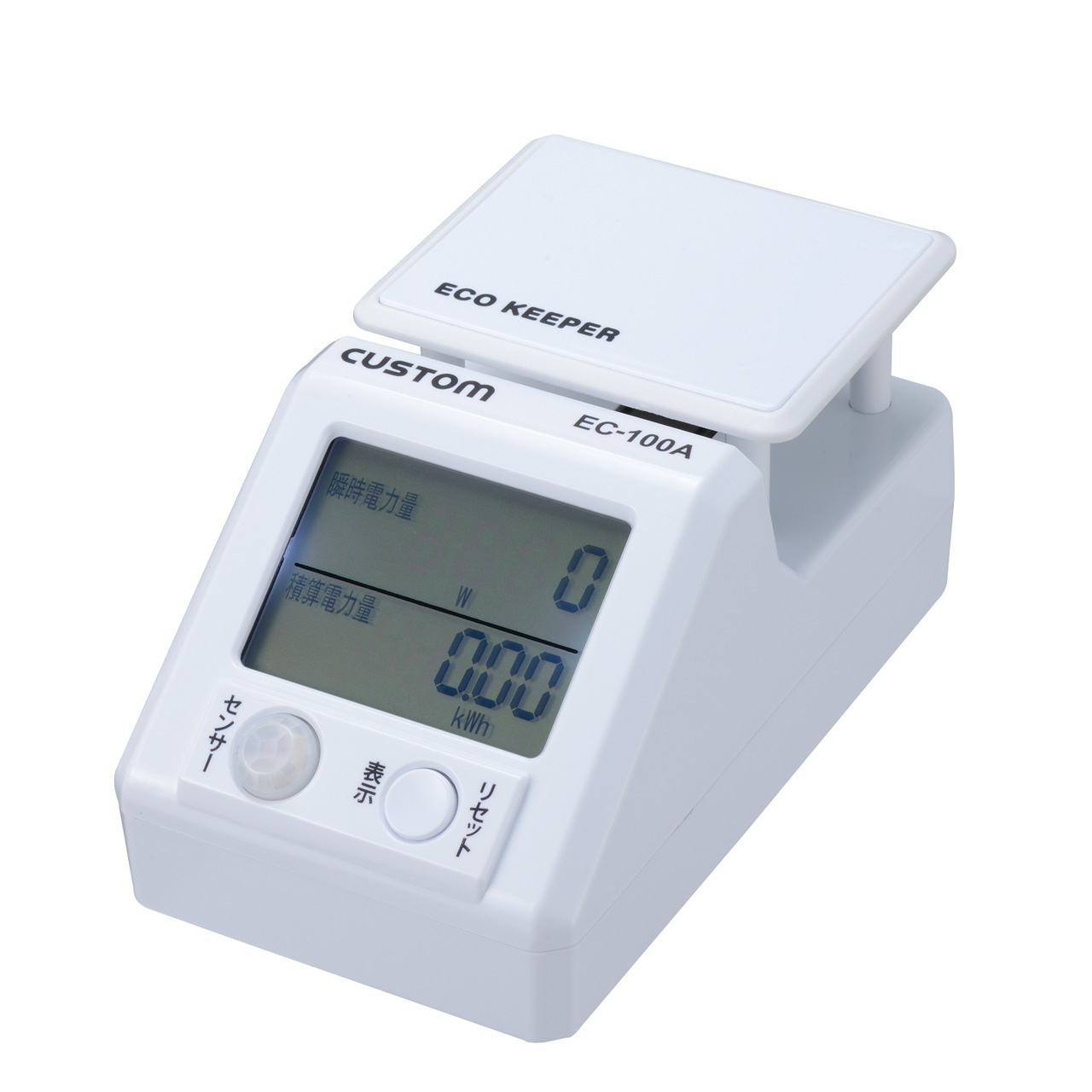 【カスタム】コンセントにさし込むだけでエアコンの使用電力が分かるエアコン用エコキーパー『EC-100A』を新発売の画像