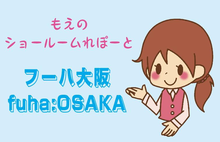 もえのショールームれぽーと①フーハ大阪に行ってきました!!の画像
