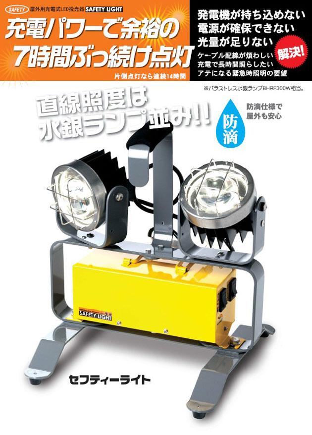 【セフティー電気用品】充電パワーで余裕の7時間点灯!!屋外用充電式LED投光器 『セフティーライト』のご案内の画像