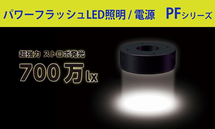 【シーシーエス】ストロボ発光を行えるLED照明「PFシリーズ」を販売開始の画像