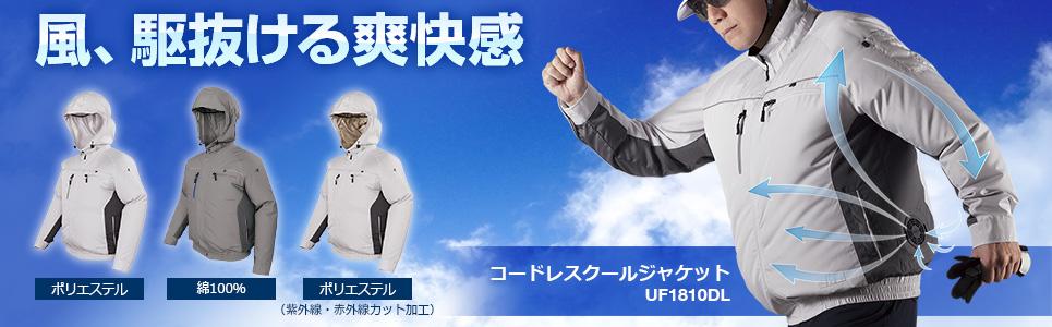 【工機ホールディングス】一般作業服にも使用可能!   「コードレスクールジャケット」発売の画像