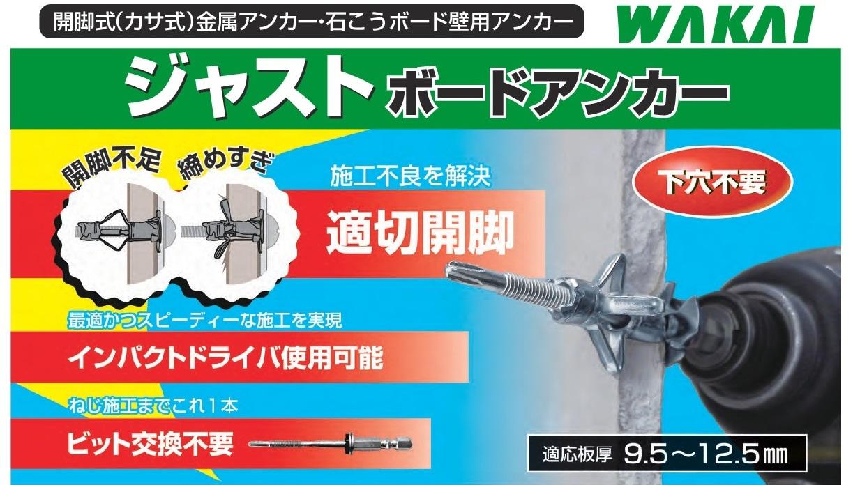 【若井産業】下穴不要でスピーディーな施工を実現!「ジャストボードアンカー」7月新発売!!の画像
